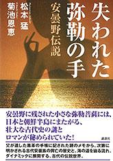 失われた弥勅の手~安曇野伝説~