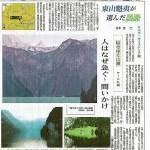 2010.3.2信濃毎日新聞【文化面】東山魁夷が選んだ風景・ドイツ・オーストリア編⑦