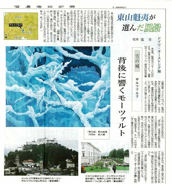 2010.3.9信濃毎日新聞【文化面】東山魁夷が選んだ風景・ドイツ・オーストリア編⑧