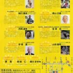 3/7 信州自遊塾第22回講座 シンポジウム「自然エネルギーの今」コーディネーター