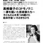 6/17 夜10時 BS朝日「黒柳徹子のコドモノクニ」」出演