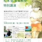 10/23 横浜美術大学 講演会