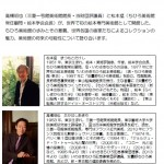 11/4 「ちひろ美術館のコレクションの魅力」 高橋明也さんと対談