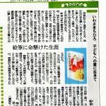 【出版】「いわさきちひろ」紹介記事