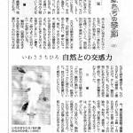 【連載記事】画家たちの季節5