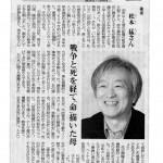 「いわさきちひろ」紹介記事