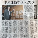 中日新聞「高畑さんインタビュー記事」