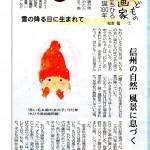 【連載 1】信濃毎日新聞