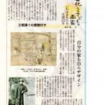【連載 2】信濃毎日新聞