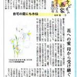 【連載 3】信濃毎日新聞