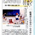【連載 4】信濃毎日新聞