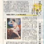 【連載 5】信濃毎日新聞