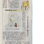 【連載 6】信濃毎日新聞