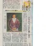【連載 7】信濃毎日新聞