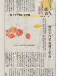 【連載 8】信濃毎日新聞