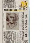 【連載 9】信濃毎日新聞