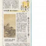 【連載 10】信濃毎日新聞