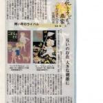 【連載 15】信濃毎日新聞