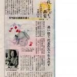 【連載 16】信濃毎日新聞