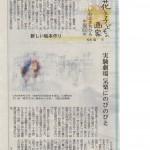 【連載 17】信濃毎日新聞