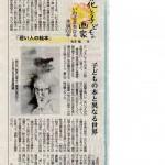 【連載 18】信濃毎日新聞