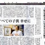 【連載 19】信濃毎日新聞