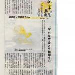 【連載 20】信濃毎日新聞