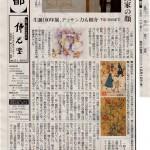 朝日新聞大阪本社