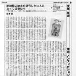 図書新聞書評『日本の絵本』