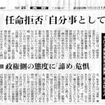 朝日新聞「学術会議問題」