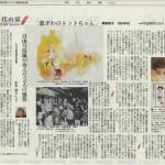 朝日新聞 「窓ぎわのトットちゃん」
